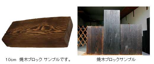 焼木ブロック(10cm)